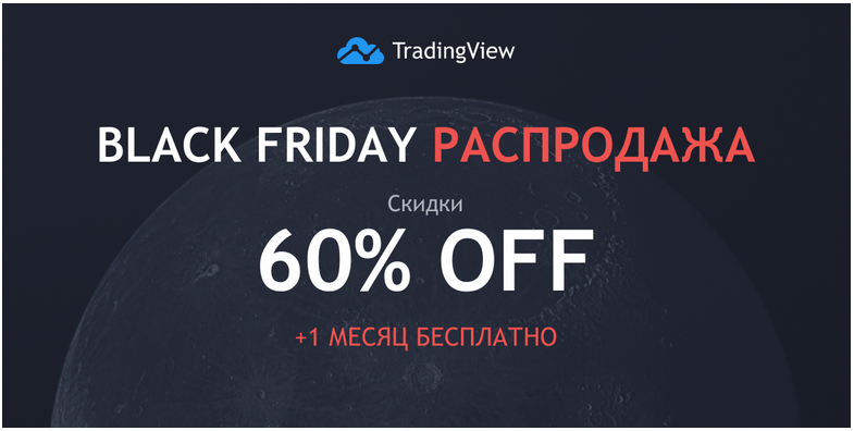 The Black Friday on TradingView - discounts up to 60%.